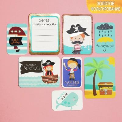 """Набор карточек с фольгированием """"Мои приключения"""", 9,5 х 10 см"""