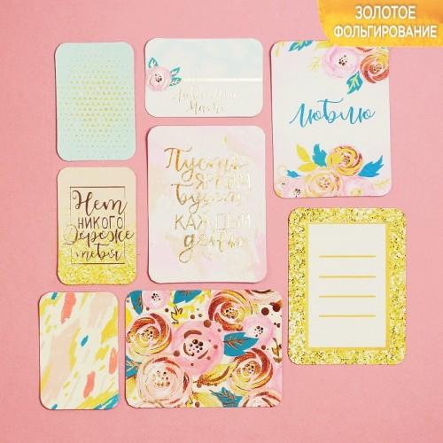 Набор карточек с фольгированием Любимой маме, 9,5 х 10 см