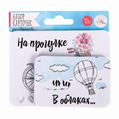 """Набор карточек для творчества """"Уютные радости"""", 9,5 х 10 см"""