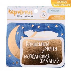 Набор карточек для скрапбукинга «Мои зимние сны», 10 × 10,5 см