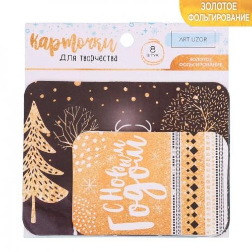Набор карточек для скрапбукинга «Сияние ночи», 10 × 10,5 см