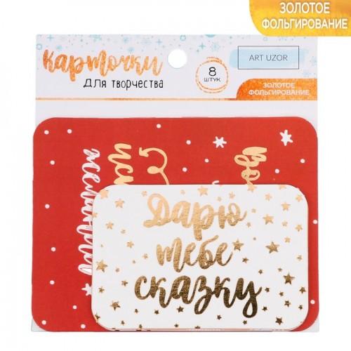 Набор карточек для скрапбукинга «Загадай желание», 10 × 10,5 см