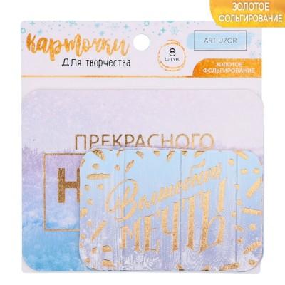 Набор карточек для скрапбукинга «Зимняя романтика», 10 × 10,5 см