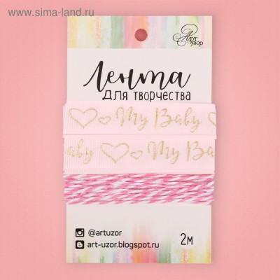 "Лента репсовая декоративная ""My baby girl"", цвет розовый+золото глиттер, 1,5 см х 2 м"