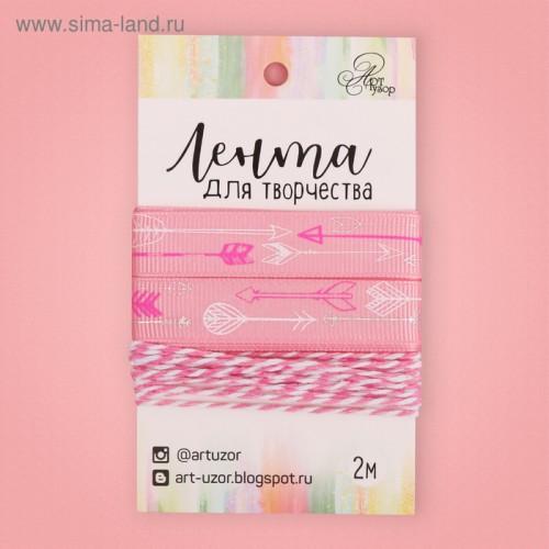 "Лента репсовая декоративная ""Dream"", цвет розовый+серебро глиттер, 1,5 см х 2 м"