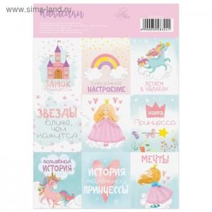 """Наклейки бумажные """"Принцесса"""", 11 х 16 см"""