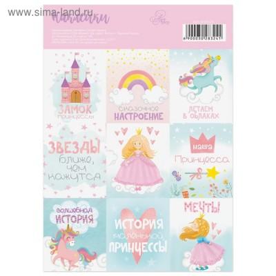 Наклейки бумажные Принцесса, 11 х 16 см