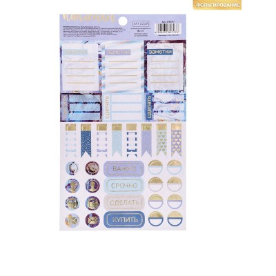 Наклейки бумажные для ежедневника «Нужно сделать», 12 × 21 см