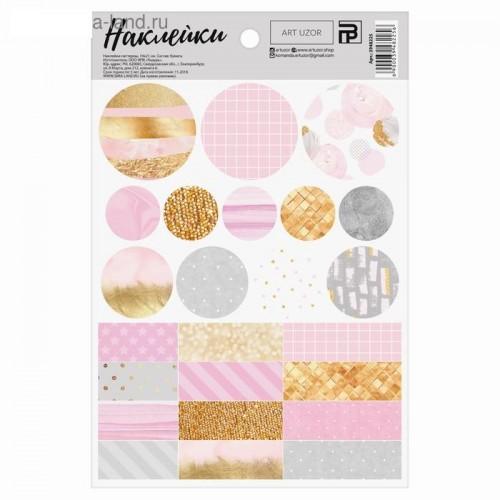Наклейки-паттерны бумажные «Оттенки розового», 14 × 21 см