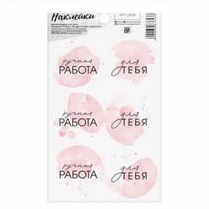 "Наклейки ""Ручная работа"", цвет розовый, 9х16 см"