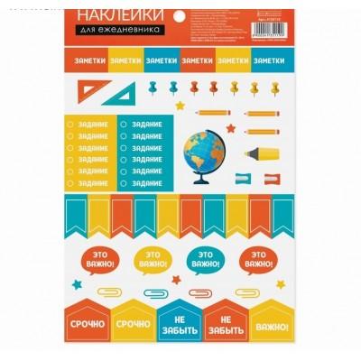 Наклейки бумажные «Школа», 14 × 21 см