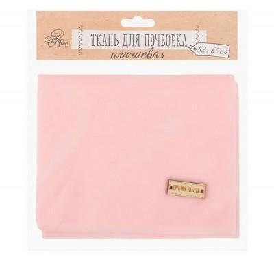 Ткань плюшевая «Нежно‒розовая», 55 х 50 см