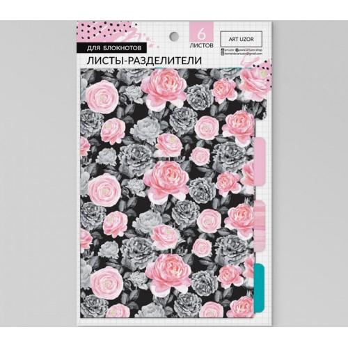 Разделители картонные для планнера в наборе «Цветы», 6 шт, 15,6 × 21 см