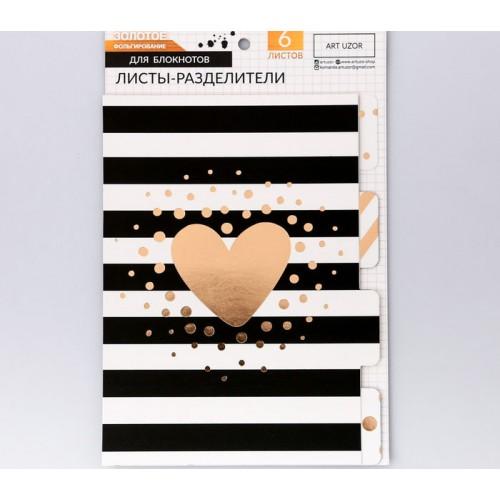 Разделители картонные для планнера в наборе «Чёрно‒белое настроение», 6 шт, 15,6 × 21 см