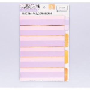 Разделители картонные для планнера в наборе «Лиловое золото», 6 шт, 15,6 × 21 см