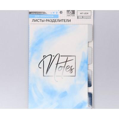Разделители картонные для планнера в наборе «Голубое небо», 6 шт, 15,6 × 21 см