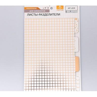 Разделители картонные для планнера в наборе «Сердечки», 6 шт, 15,6 × 21 см