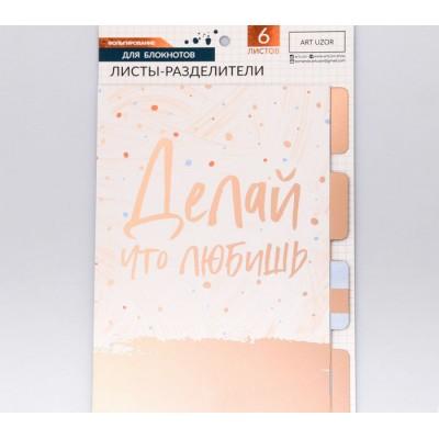 Разделители картонные для планнера в наборе «Мода», 6 шт, 15,6 × 21 см