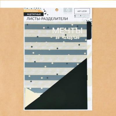 Разделители ацетатные для планнера в наборе «Черно-белое настроение», 6 шт, 15,6 × 21 см