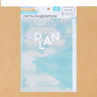 Разделители ацетатные для планнера в наборе «Мята», 6 шт, 15,6 × 21 см