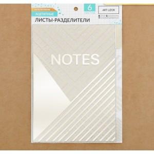Разделители ацетатные для планнера в наборе «Крафт», 6 шт, 15,6 × 21 см