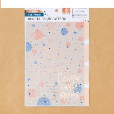 Разделители ацетатные для планнера в наборе «Мода», 6 шт, 15,6 × 21 см