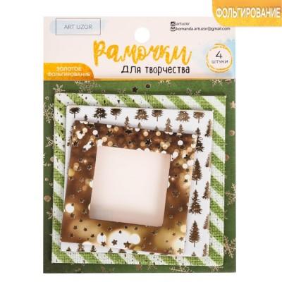 Рамочки декоративные с фольгированием «Зимние грёзы», 8 × 11 см