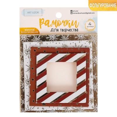 Рамочки декоративные с фольгированием «Загадай желание», 8 × 11 см