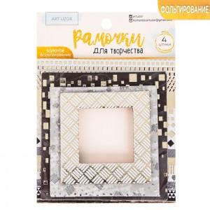 Рамочки декоративные с фольгированием «Сияние ночи», 8 × 11 см