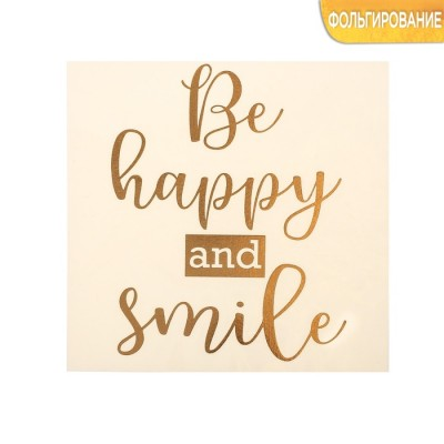 Надпись с тиснением «Be happy and smile», 10 × 10 см