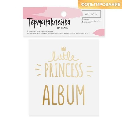 Надпись с тиснением Little Princess Album, 8,5 х 8,5 см