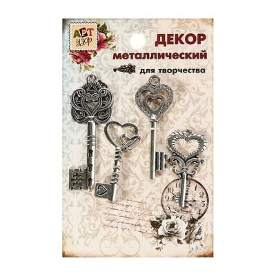 "Декор металлический ""Ключи"", набор 4 шт"