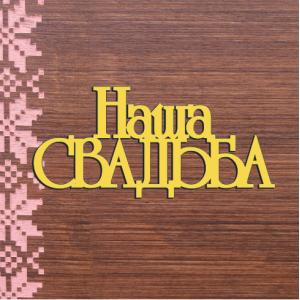 """Бирка пластиковая """"Наша свадьба"""", цвет золото, 100*46 мм"""