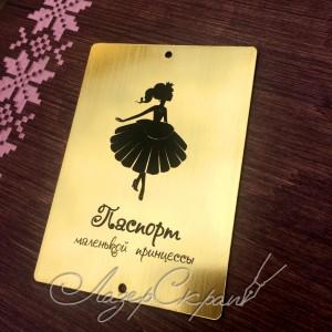 """Бирка пластиковая """"Паспорт маленькой принцессы"""", цвет золото, 85*60 мм"""
