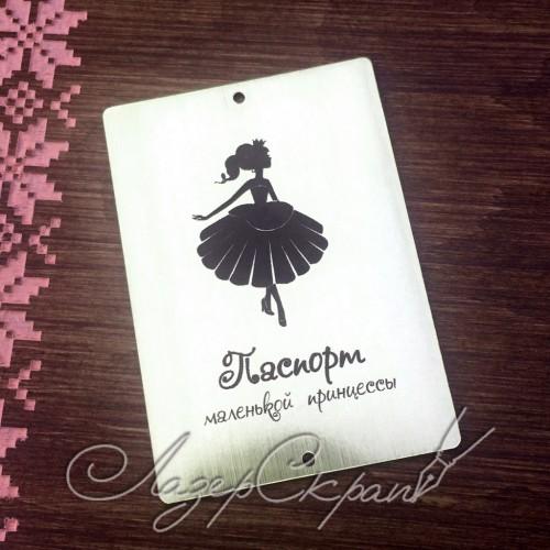 """Бирка пластиковая """"Паспорт маленькой принцессы"""", цвет серебро, 85*60 мм"""