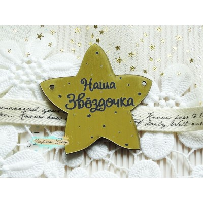 Бирка пластиковая Наша звездочка, цвет золото, 60*60 мм