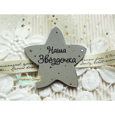 Бирка пластиковая Наша звездочка, цвет серебро, 60*60 мм