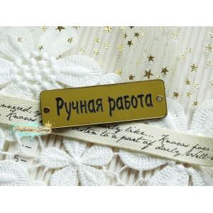 """Бирка пластиковая """"Ручная работа"""", цвет золото, 54*17 мм"""
