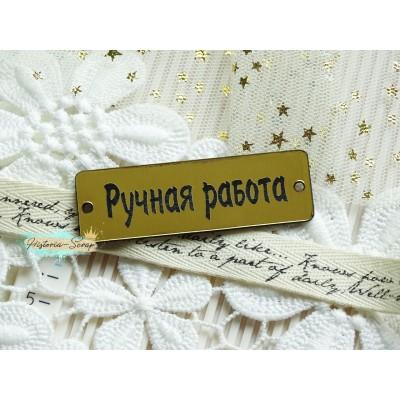 Бирка пластиковая Ручная работа, цвет золото, 54*17 мм
