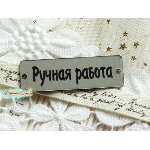 """Бирка пластиковая """"Ручная работа"""", цвет серебро, 54*17 мм"""