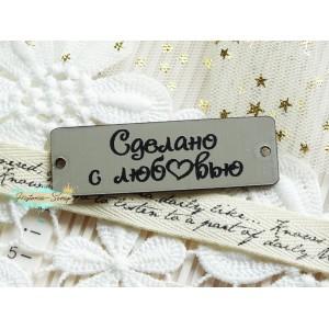 """Бирка пластиковая """"Сделано с любовью"""", цвет серебро, 54*17 мм"""