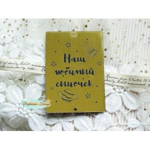 """Бирка пластиковая """"Наш любимый сыночек"""", цвет золото, 60*85 мм"""