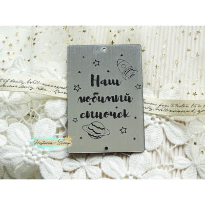 """Бирка пластиковая """"Наш любимый сыночек"""", цвет серебро, 60*85 мм"""