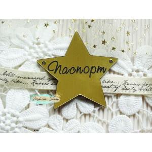 """Бирка пластиковая для обложки на паспорт """"Звезда"""", цвет золото, 60*60 мм"""