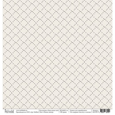 Бумага для скрапбукинга Папин свитер, коллекция Папа может все, 30,5*30,5