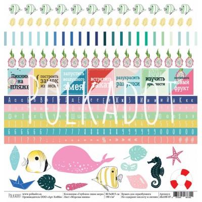 """Бумага для скрапбукинга """"Морская жизнь"""", коллекция """"Глубокое синее море"""", 30,5*30,5"""