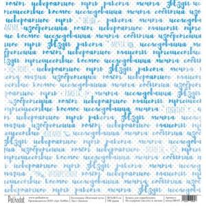 """Бумага для скрапбукинга """"Записи"""", коллекция """"Млечный путь"""", 30,5*30,5 см"""