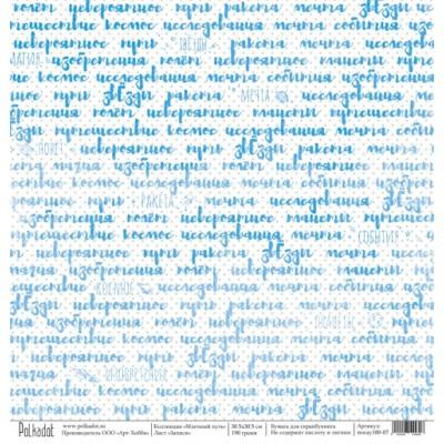 Бумага для скрапбукинга Записи, коллекция Млечный путь, 30,5*30,5 см