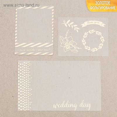 """Набор оверлеев (прозрачных карточек) """"Wedding day"""", 10 х 17,5 см"""