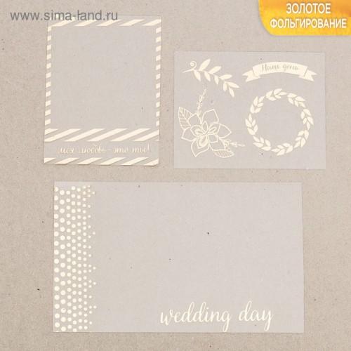 Набор оверлеев (прозрачных карточек) Wedding day, 10 х 17,5 см